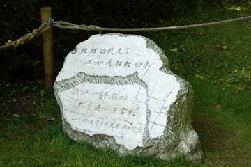 徐志摩诗碑