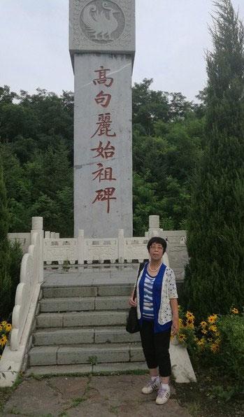 五女峰高句丽博物馆